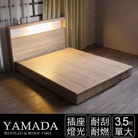 IHouse插座燈光房間組 床頭+床底-單人/雙人