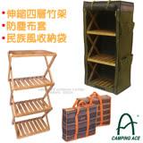 【台灣 Camping Ace】達人系列 升級版伸縮式四層竹板置物架+防塵布套+民族風提袋).帳蓬收納層架/居家戶外露營桌 / ARC-109-4A-SET