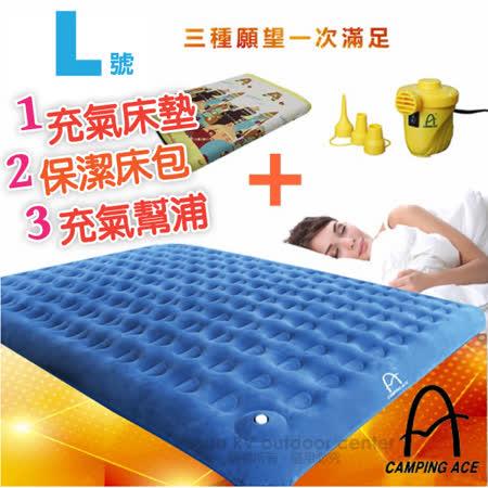 台灣 Camping Ace 充氣床墊+床包+幫浦