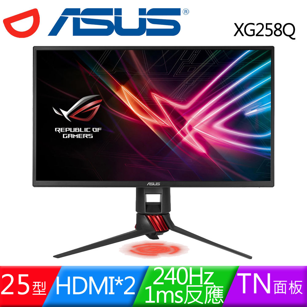 ASUS 華碩 ROG STRIX XG258Q 25型240Hz超低藍光不閃屏電競液晶螢幕