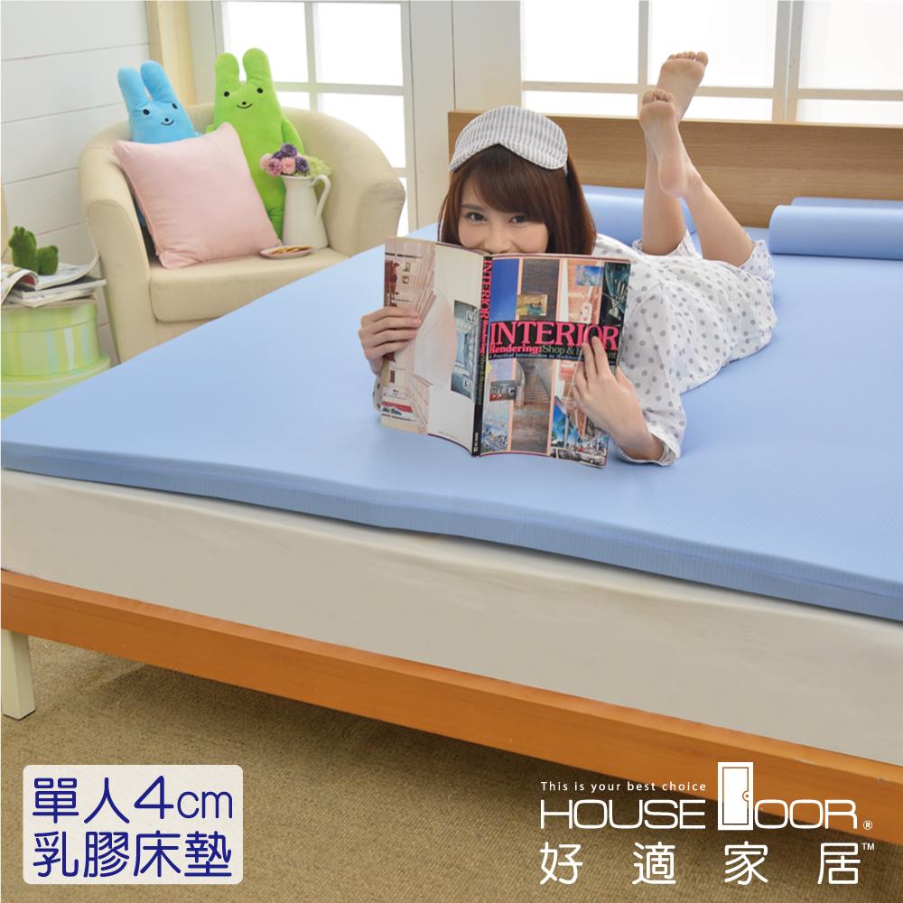 House Door 天然Q彈乳膠床墊-4cm