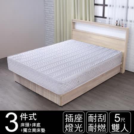IHouse 日式插座燈光房間床組