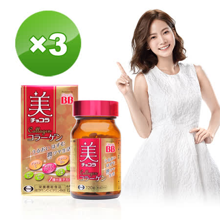 Chocola BB Collagen  俏正美BB膠原錠120錠X3入