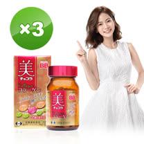 【日本衛采 Eisai】Chocola BB Collagen / 俏正美BB膠原錠 (120錠)-3入