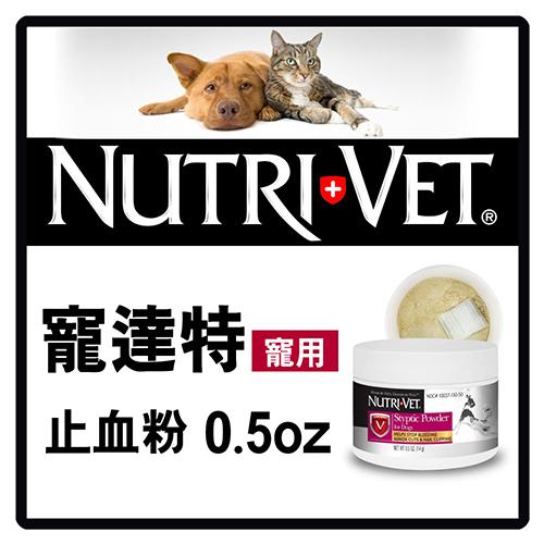 寵達特 寵物用止血粉0.5oz(14g) (J003C21)