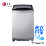 促銷★LG 樂金 14公斤 Smart Inverter 智慧變頻系列 精緻銀 / (WT-ID147SG) 送基本安裝