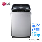 【LG】15KG變頻銀色洗衣機 WT-ID157SG