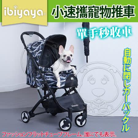 IBIYAYA依比呀呀 小速攜寵物推車