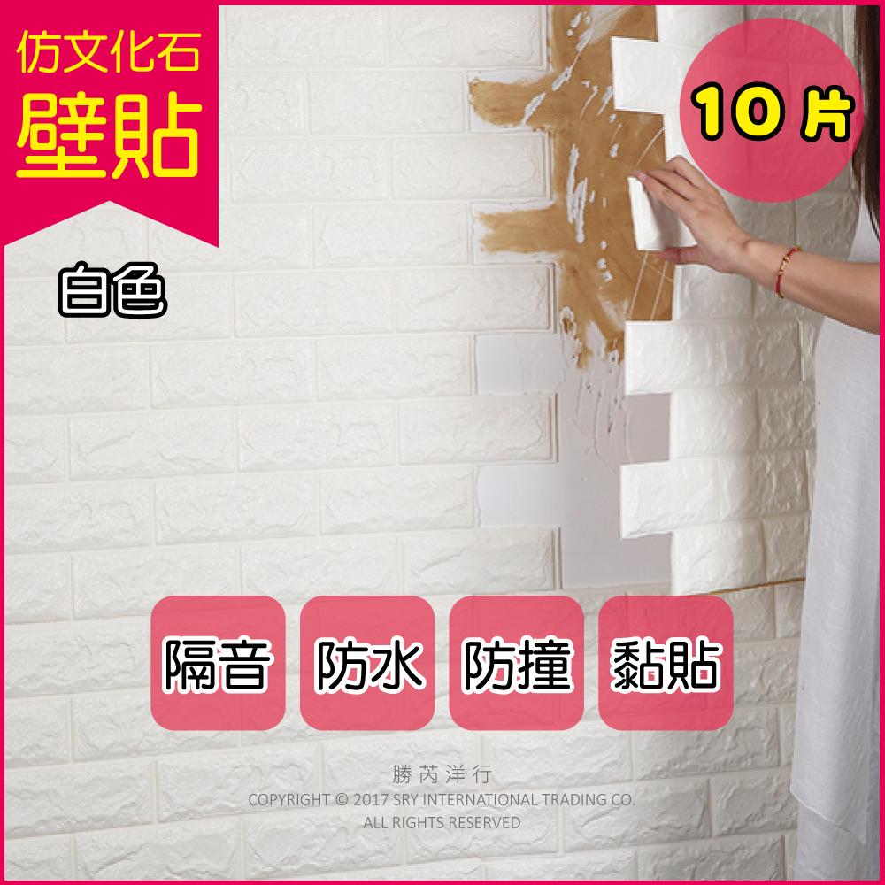 超值組 韓風立體仿文化石壁貼