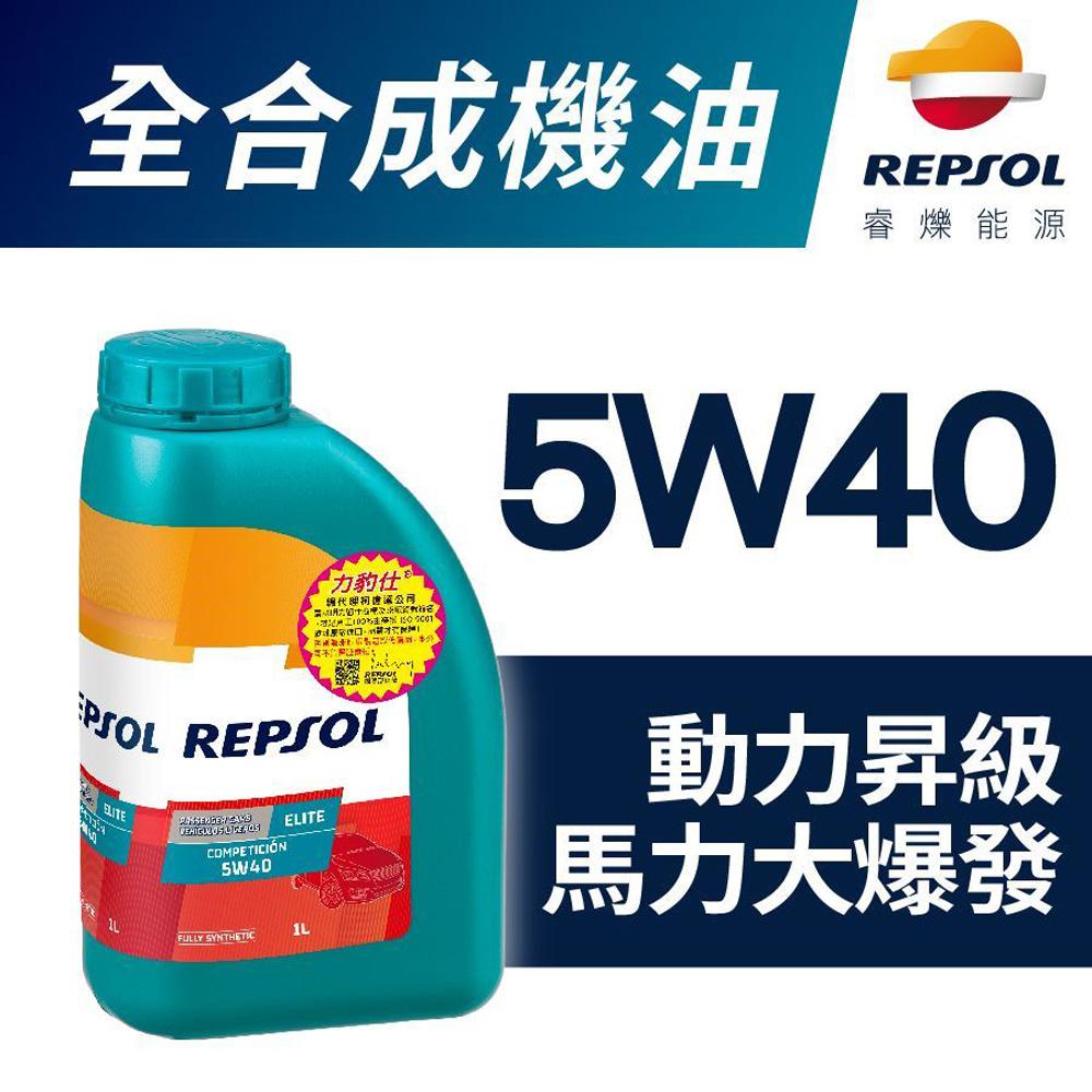 ~力豹仕 Repsol~COMPETICIÓN全合成機油 5W~40 SN 1L