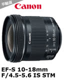 Canon EF-S 10-18mm f/4.5-5.6 IS STM*(平輸)