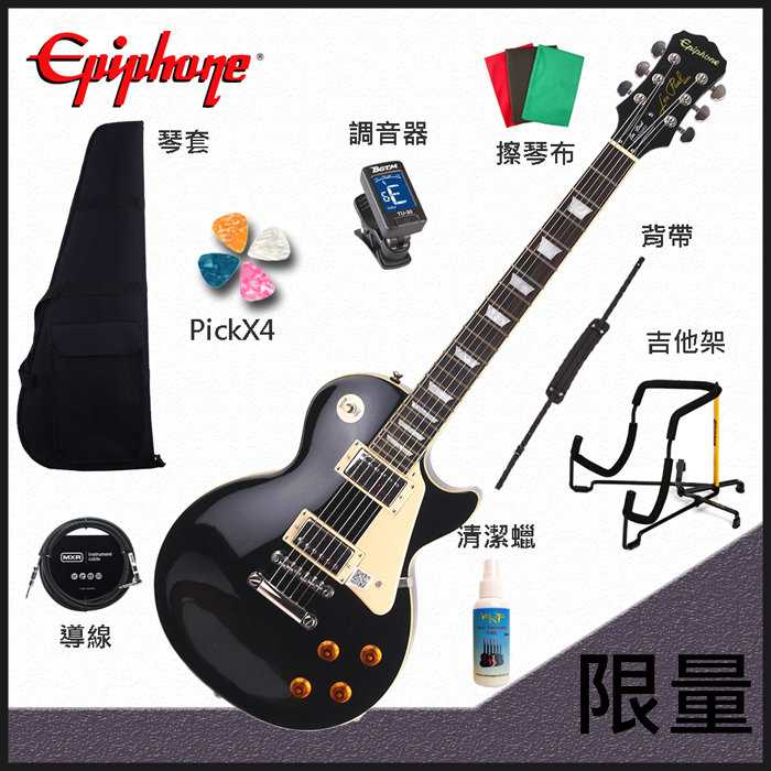 ★Epiphone★Les Paul Standard EB (鏡面黑) 電吉他~附贈超值八大好禮!!!限量