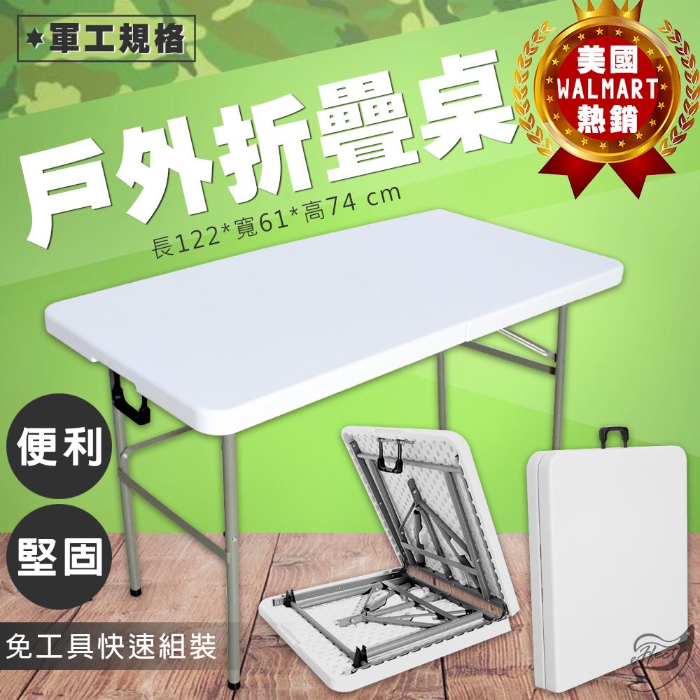 美國熱銷 軍工戶外折疊桌1.2M