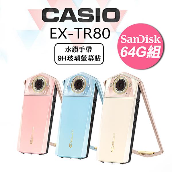 CASIO TR80 美肌自拍神器(公司貨)