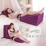 GreySa格蕾莎【抬腿枕+輕鬆枕】-六色任選(美腿枕/足枕/腳枕/抬腿墊/靠墊靠枕)