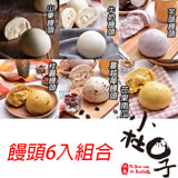 【小杜包子】饅頭6入組合(山東*1+牛奶*1+芋頭*1+芒果南瓜*1+桂圓*1+蔓越莓*1)