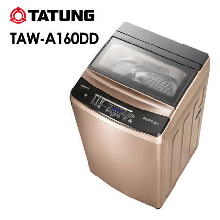 TATUNT大同 16KG 洗衣機 TAW-A160DD
