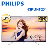 【PHILIPS 飛利浦】43吋 4K LED 43PUH6201 液晶顯示器+視訊盒 新品