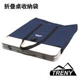 TRENY 折疊桌收納袋