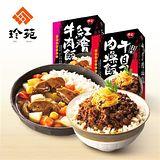 珍苑. 紅燴牛肉飯+日本干貝肉燥飯 (各一盒)