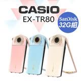 【加贈CASIO FR100L】新色CASIO TR80 美肌自拍神器(公司貨)-送32G高速卡+原廠皮套+螢幕貼+清潔組+讀卡機+迷你腳架