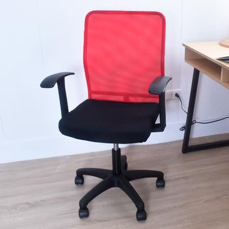 凱堡 透氣網背電腦網椅