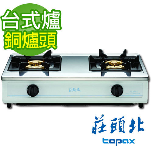 【促銷】TOPAX 莊頭北 台爐式純銅爐頭安全瓦斯爐TG-6301BS/TG-6301B 不鏽鋼面板 含運送