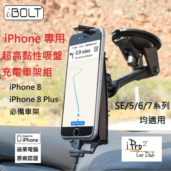 iBOLT  iPhone 8 8 Plus 超高黏性吸盤充電車架組~iBOLT iPro