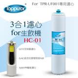 【泰浦樂 Toppuror】3合1濾心for 生飲機 HC-01
