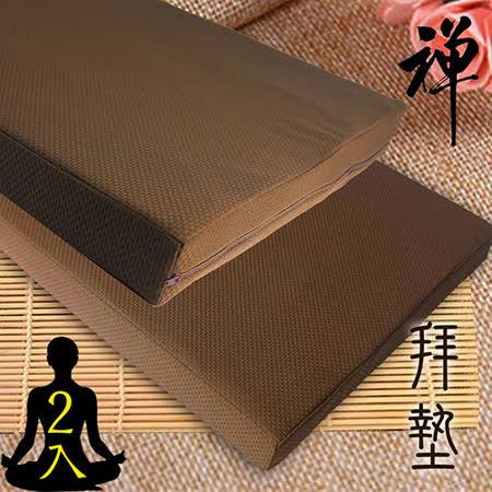 【KOTAS】禪修冥想方型立體透氣記憶50x50cm 打坐墊/禪修/拜墊(超值二入)