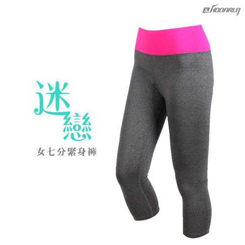 (女) HODARLA 迷戀七分緊身短褲-慢跑 路跑 束褲 顯瘦 台灣製 深灰桃紅