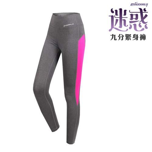 (女) HODARLA 迷惑九分緊身長褲-慢跑 路跑 束褲 內搭褲 顯瘦 台灣製 深灰桃紅