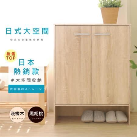 日式雙門四層鞋櫃/收納櫃