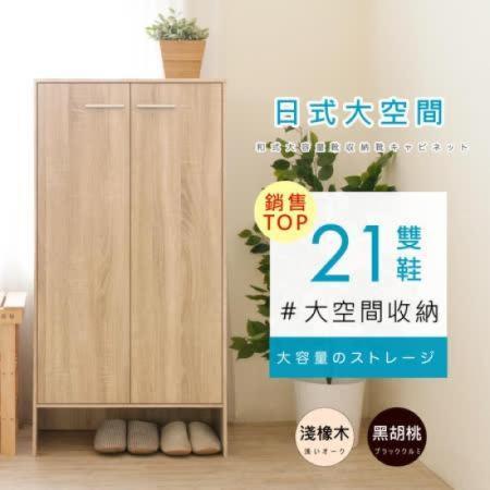 HOPMA 日式雙門六層收納鞋櫃