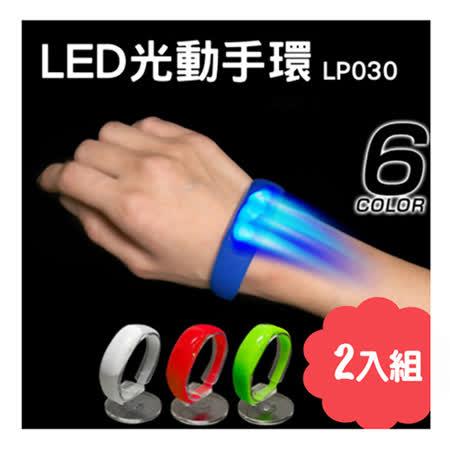【Led Pulse】 LED 光動手環(2入組)