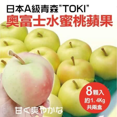 日本A級青森 TOKI水蜜桃蘋果8入
