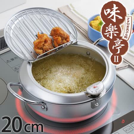 味樂亭 20cm油炸鍋
