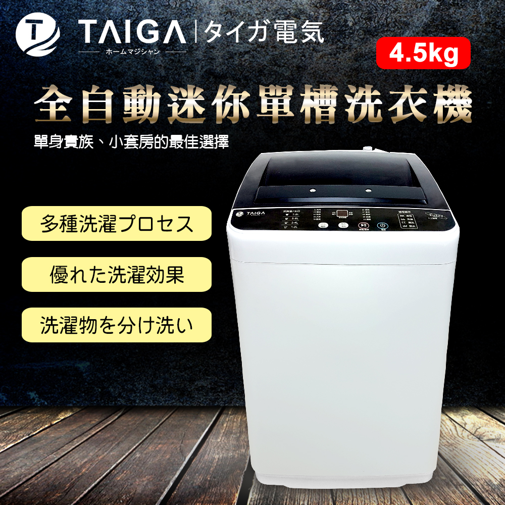 大河TAIGA 4.5KG全自動迷你單槽洗衣機