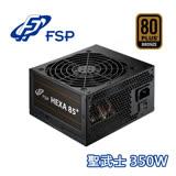 全漢 (銅牌) 聖武士 350W 電源供應器 HA350