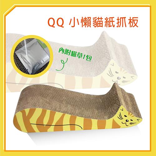 易抓樂 小懶貓貓抓板(47.5*22*10.5cm) *2組入 (I002C03)