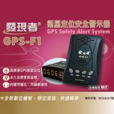 發現者 GPS-F1 數位化GPS衛星定位測速器安全警報器 .