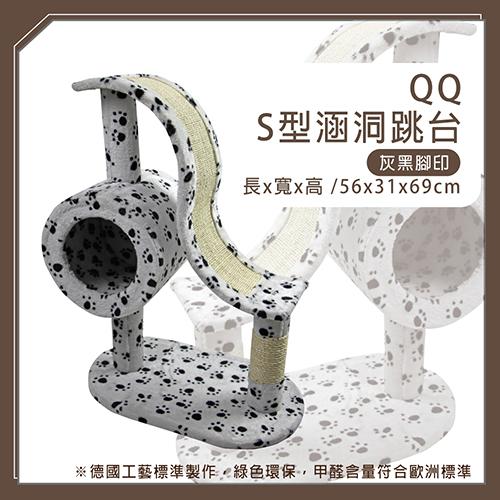 QQ S型涵洞跳台-灰黑腳印(QQ80164A-5)(I002G10-1)