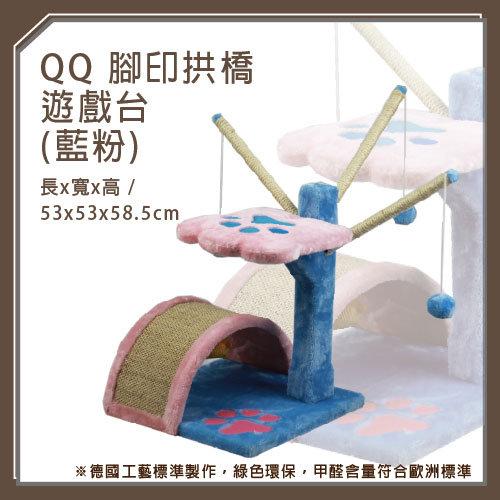 QQ 腳印拱橋遊戲台-藍粉 (QQ80003-13)(I002G16)
