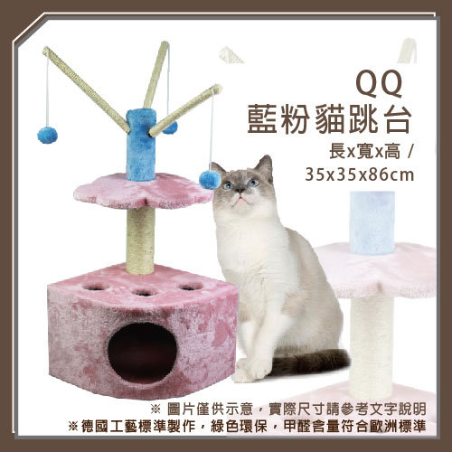 QQ 藍粉貓跳台 (QQ80084-5)(I002G17)