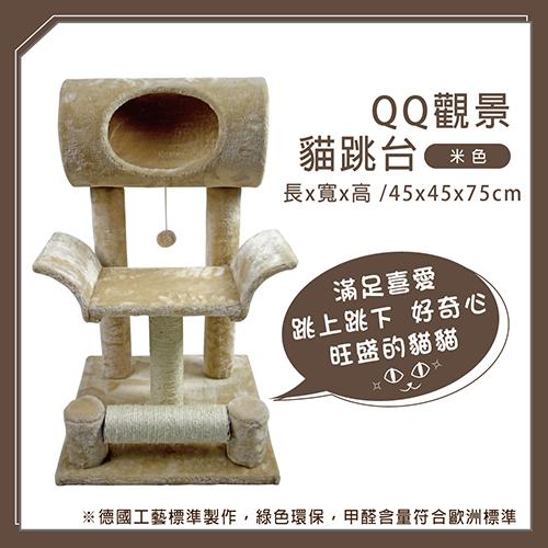 QQ 觀景貓跳台-米色 (QQ80338-4) (I002G19-1)