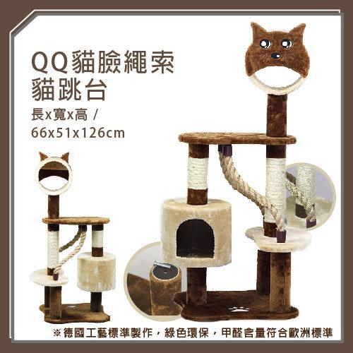 QQ 貓臉繩索貓跳台 (QQ80105-4) (I002G28)