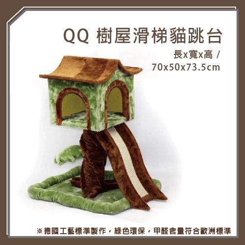 QQ 樹屋滑梯貓跳台 (QQ80096-1)(I002G37)
