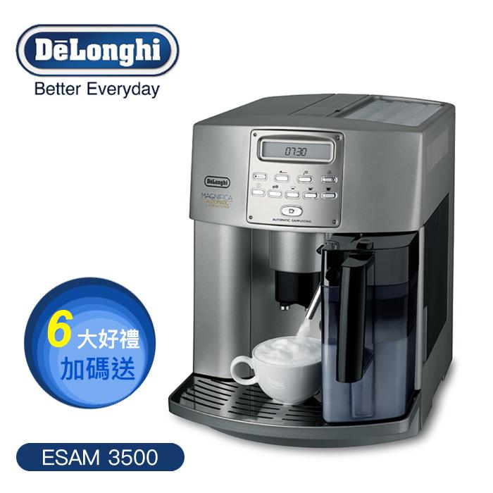 贈六大好禮~義大利 Delonghi~新貴型 ESAM 3500 全自動咖啡機