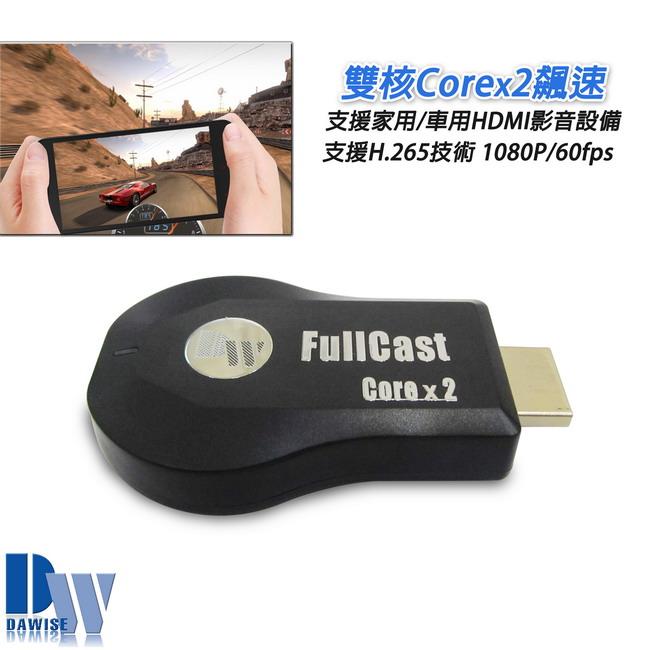 FullCast 雙核心 無線影音鏡像投影器 加送2大好禮