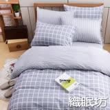 織眠坊-灰格 文青風單人三件式特級純棉床包被套組